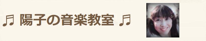 陽子の音楽教室